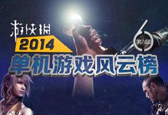 游侠网2014年度第六届单机游戏风云榜隆重揭幕