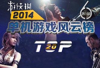 2014年度游侠单机游戏风云榜完美落幕 Top20揭晓