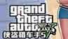 《侠盗猎车手5/GTA5》全流程图文攻略