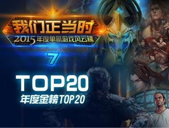 游侠单机风云榜年度金榜TOP20揭晓