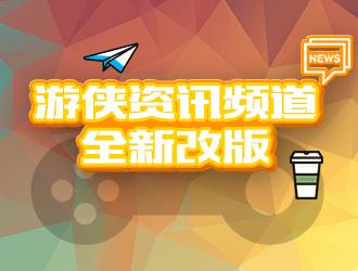 游侠网资讯频道全新改版!
