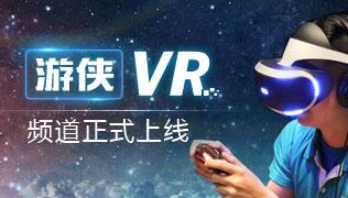 游侠VR正式上线!打造一站式虚拟现实综合平台