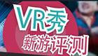 游侠《VR秀》:《花式滑雪》让女主播尖叫连连