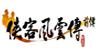 《侠客风云传前传》