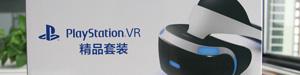PS VR国行精品套装 游侠网VR频道抢先开箱!