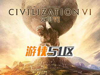 游侠51区:开启《文明6》史诗之旅