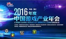 2016中国游戏产业年会嘉宾