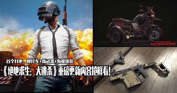 《绝地求生大逃杀》公布首个月度更新 新武器/新载具登场