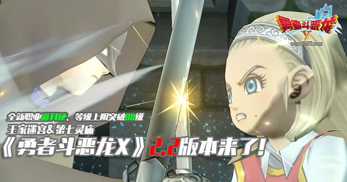 《勇者斗恶龙X》今日开放2.2版本!国服PV公布
