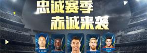 【FIFA OL3】忠诚赛季球员卡活动