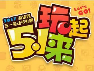 五一嗨翻天!游侠网51节特别专题