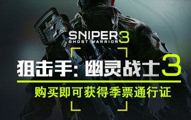 狙击手:幽灵战士3