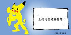 索尼本想搞个活动 结果就被中国玩家们玩坏了