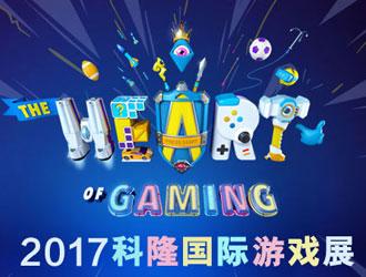 2017科隆国际游戏展全程报道