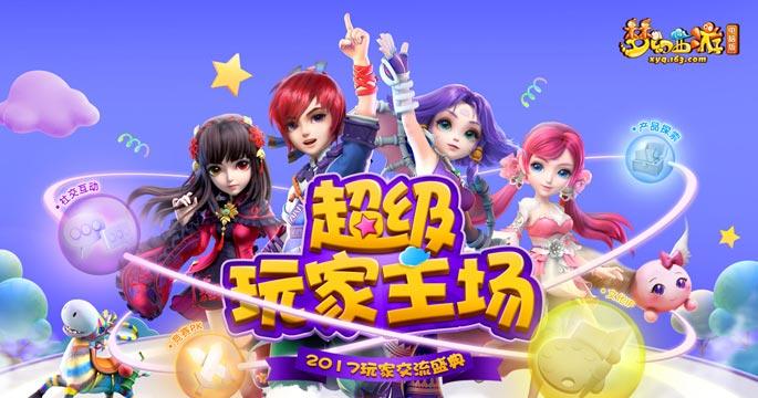《梦幻西游》电脑版玩家交流盛典-青岛站火热报名中