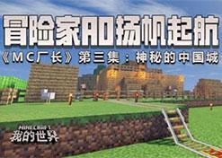 《我的世界》敖厂长探索神秘中国城!