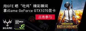 【PUBG】晒视频,赢GTX10系显卡