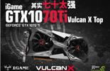 GTX 1070Ti正式发布!