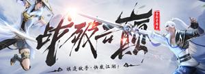 【武魂2】邀您来战! 参与活动领取精美奖品!