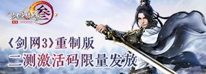 【剑网3重制版】参与活动赢激活码