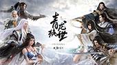 """《天涯明月刀》冬季资料片""""青龙换世""""今日上线"""
