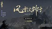 """《逆水寒》全新""""雪""""主题官网上线 二测资格申请开启"""