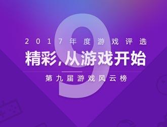 游侠网2017年度第九届游戏风云榜揭幕