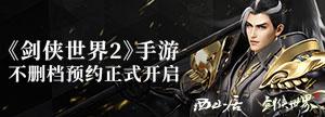 【剑侠世界2】参与不删档测试赢奖品