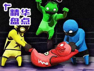 精华盘点:春节就要一起玩的合家欢游戏!