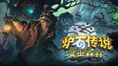 """《炉石传说》新扩展包""""女巫森林""""上线 登录送橙卡!"""