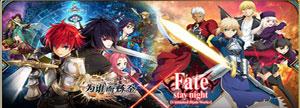 【为谁而炼金】Fate联合活动