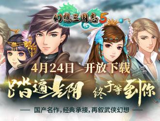 《幻想三国志5》预载现已开启!
