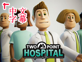 """主题医院精神续作《双点医院》""""个性""""系统"""
