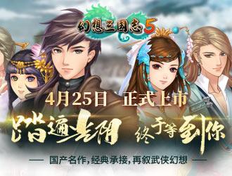 《幻想三国志5》现已火爆上市!