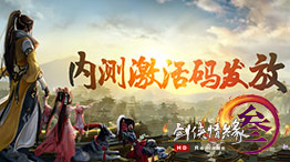 """《剑网3》新资料片""""长风破晓""""激活码"""
