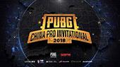 《绝地求生》首届中国职业赛事 PCPI预选赛明日打响