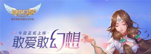 【自由幻想】手游不删档 冲级赢Q币!
