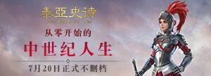 【泰亚史诗 】参与测试赢海量京东卡!