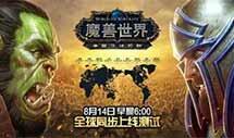魔兽世界:争霸艾泽拉斯8.14全球测试