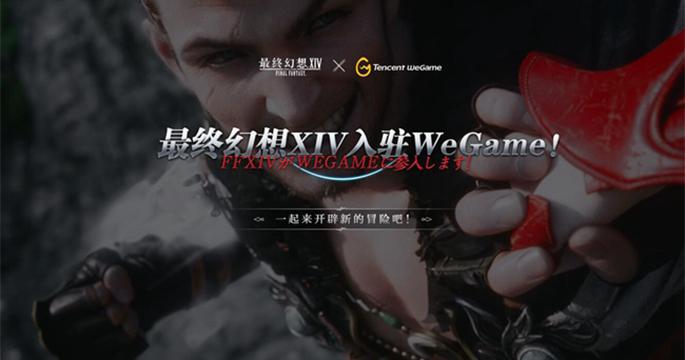 《最终幻想14》国服四周年:入驻WeGame平台 预约开启