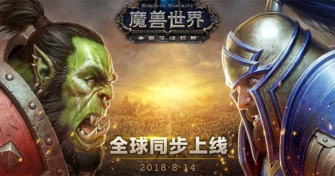 《魔兽世界:争霸艾泽拉斯》已全球同步上线 为阵营而战吧