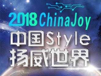 中国style扬威世界 电竞:向前更竞一步