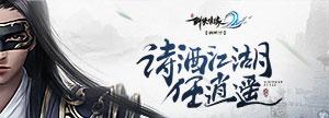 【剑侠情缘2】参与赢测试资格