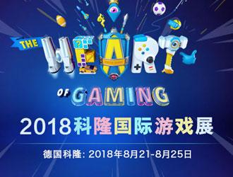 2018科隆游戏展游侠专题报道