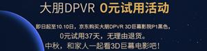 大朋DPVR 3D巨幕影院0元带回家