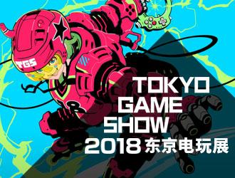2018东京电玩展游侠网专题报道