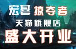 宏碁掠夺者旗舰店开业