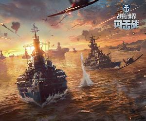 如何在《戰艦世界閃擊戰》中還原真實海戰