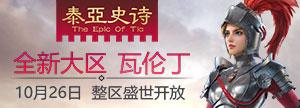 【泰亚史诗】 参与测试赢海量京东卡
