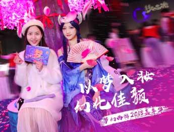 《梦幻西游》2018嘉年华今日盛大开幕